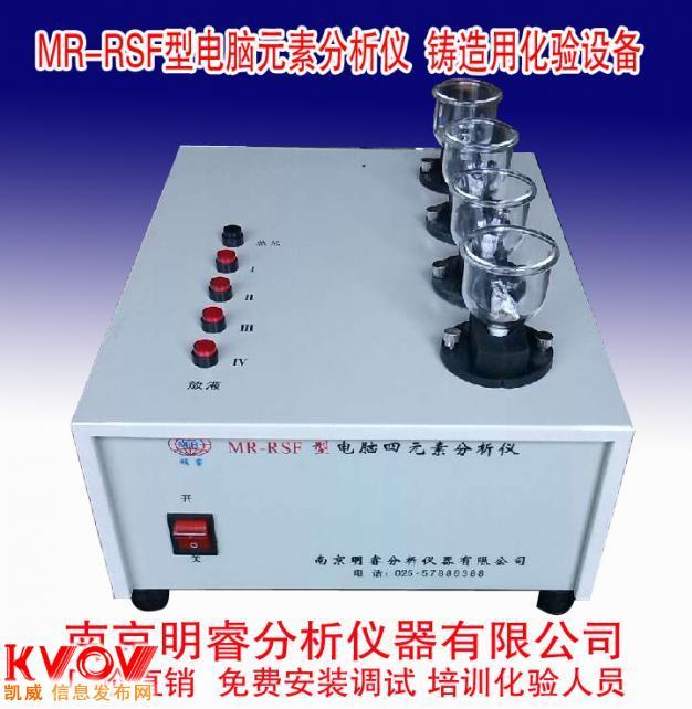 铸钢件材质多元素分析仪 金属材料元素分析仪 铸铁分析仪 铸钢
