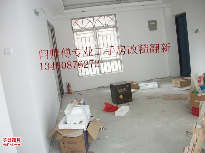 深圳装修专业施工队办公室隔墙二手房改造翻新.批灰刷墙高清图片
