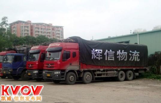 东莞莞城到郑州货运公司,东莞到郑州物流托运专线公司